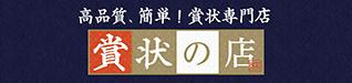 賞状専用書体使用  オリジナル賞状、表彰状、各種証書の専門店 賞状の店