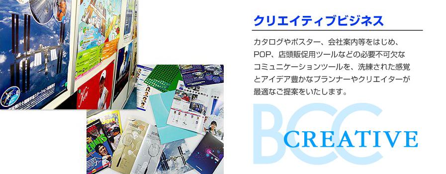 BCC|株式会社ビー・シー・シー...